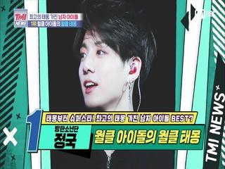 [48회] 월클 아이돌의 월클 태몽! 방탄소년단 정국!