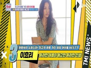[48회] 화려한 태몽이 예고한 화려한 인생! 이효리