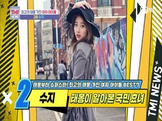 [48회] 태몽이 알아본 국민 효녀! 수지
