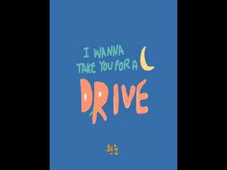 I Wanna Take You For a Drive
