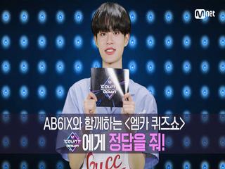 ′Today′s MCD′ 엠카 퀴즈쇼☆ 엠카에게 답을 줘! with AB6IX, 선미, 화사