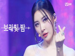 '최초 공개' 이게 바로 선미팝♬ '선미'의 '보라빛 밤' 무대