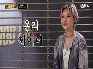 [8회] '(애정가득) 온리 제이미♥' 치타 언니의 제이미 사랑