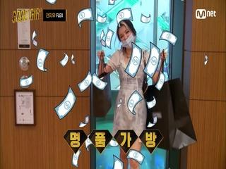 [8회] '플렉스했지우♥' 전지우의 FLEX DAY! $$$