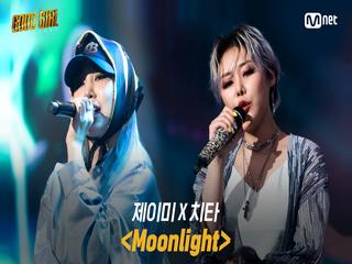 [8회/풀버전] 제이미 X 치타 - Moonlight @슈퍼 퀘스트 1R