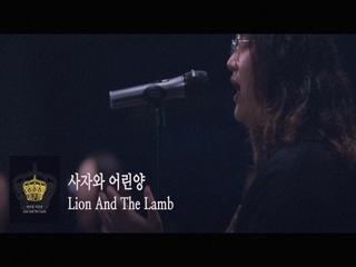 사자와 어린양 Lion And The Lamb