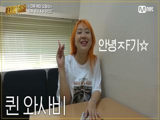 [굿걸] '크루 케미 요청소' 인증 영상 (★성대모사 영재 등장★)