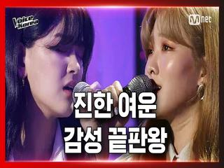 [6회] 이아영 vs 이지혜 - 니가 내리는 날 | 배틀 라운드 | 보이스 코리아 2020