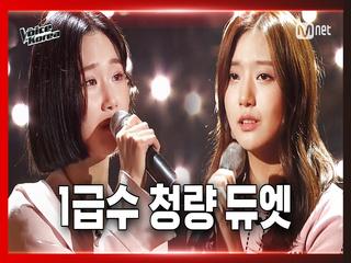 [6회] 홍주현 vs 이나영 - 어떻게 이별까지 사랑하겠어, 널 사랑하는 거지 | 배틀 라운드 | 보이스 코리아 2020
