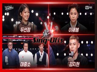 [6회] 싱오프 - 김지현, 대중소, 두선정, 이새봄 | Team 보아