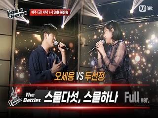[풀버전] 오세웅 vs 두선정 - 스물다섯, 스물하나 | 배틀 라운드 | 보이스 코리아 2020