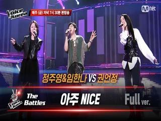 [풀버전] 정주영&임한나 vs 권언정 - 아주 NICE | 배틀 라운드 | 보이스 코리아 2020