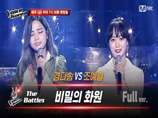 [풀버전] 경다솜 vs 조예결 - 비밀의 화원 | 배틀 라운드 | 보이스 코리아 2020