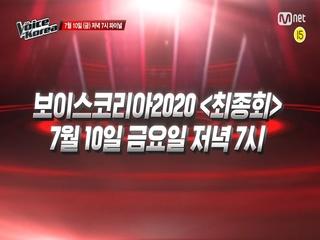 [최종회/예고] 7/10(금) 저녁 7시! 보이스 코리아 2020 대망의 우승자가 탄생한다!