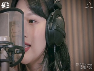 Good Sera (Live Ver.)