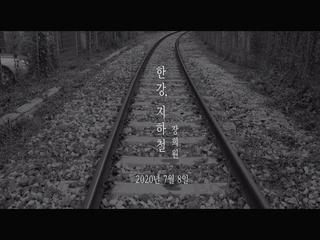 한강, 지하철 (Teaser 2)