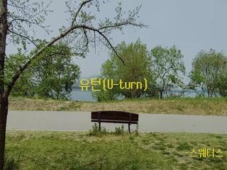 유턴 (U-turn)
