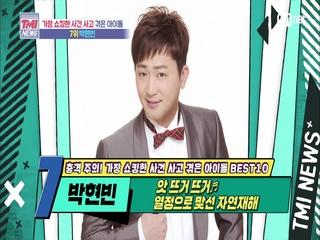 [49회] (리스펙트) 자연재해를 열정으로 맞서는 박현빈!
