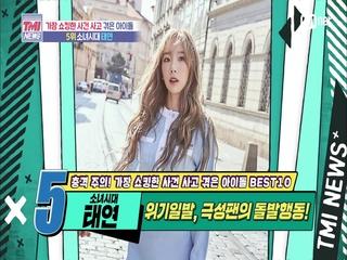 [49회] ※분노 주의※ 무대 난입 극성팬 때문에 큰 사고 당할 뻔한 소녀시대 태연!
