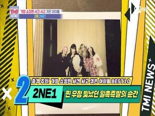 [49회] 찐 우정이 빛났던 일촉즉발의 순간! 2NE1!