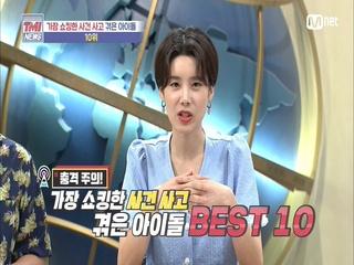 TMI NEWS 49화 전진&권현빈
