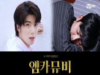 '엠카 뮤비' SF9 - Sexy Love (원곡 - T-ARA(티아라))