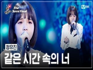 [최종회] 정유진 - 같은 시간 속의 너 | 세미파이널 | 보이스 코리아 2020