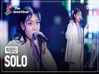 [최종회] 박창인 - SOLO | 세미파이널 | 보이스 코리아 2020