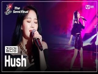 [최종회] 김민경 - Hush | 세미파이널 | 보이스 코리아 2020