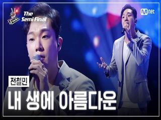 [최종회] 전철민 - 내 생에 아름다운 | 세미파이널 | 보이스 코리아 2020