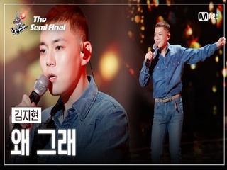 [최종회] 김지현 - 왜 그래 | 세미파이널 | 보이스 코리아 2020