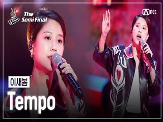 [최종회] 이새봄 - Tempo | 세미파이널 | 보이스 코리아 2020