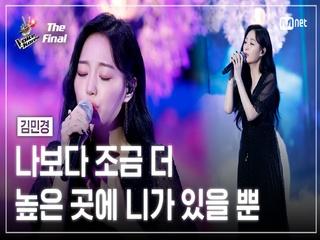 [최종회] 김민경 - 나보다 조금 더 높은 곳에 니가 있을 뿐 | 파이널 | 보이스 코리아 2020