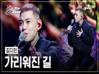 [최종회] 김지현 - 가리워진 길 | 파이널 | 보이스 코리아 2020