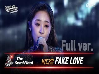 [풀버전] 박다은 - FAKE LOVE | 세미파이널 | 보이스 코리아 2020