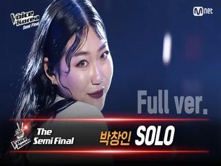 [풀버전] 박창인 - SOLO | 세미파이널 | 보이스 코리아 2020
