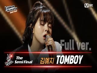 [풀버전] 김예지 - TOMBOY | 세미파이널 | 보이스 코리아 2020