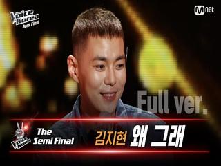 [풀버전] 김지현 - 왜 그래 | 세미파이널 | 보이스 코리아 2020