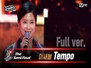 [풀버전] 이새봄 - Tempo | 세미파이널 | 보이스 코리아 2020