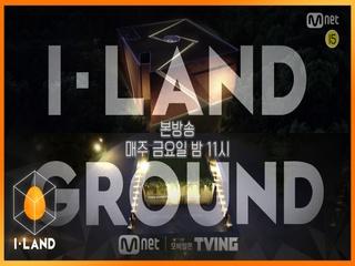 [4회/예고] I-LAND vs GROUND, 판이 뒤집힌다?! '총대 유닛 테스트'