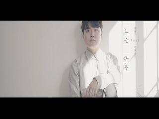 고운가루 (Feat. 박춘수)