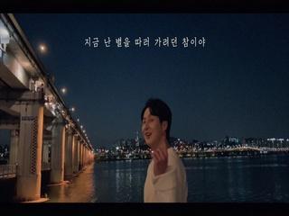 슈팅스타 (Shooting star) (Feat. J.Shark of 관종식)