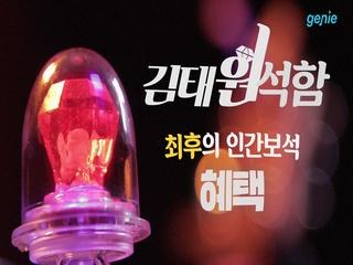 [비대면 오디션 '김태원석함'] 오디션 공고 영상