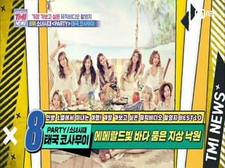 [50회] 에메랄드빛 바다를 품은 지상 낙원! 소녀시대 'PARTY' MV 촬영지