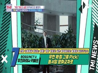 [50회] 동서양 문화 교차로! NCT U 'BOSS' MV 촬영지