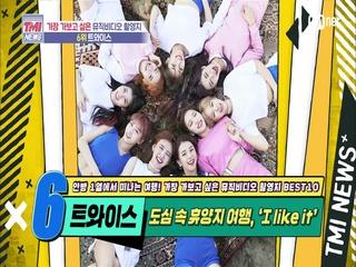[50회] 도심 속 휴양지! 트와이스 'LIKEY' MV 촬영지