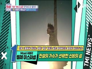 [50회] 전설의 가수가 선택한 신비의 섬! 서태지 'Moai' MV 촬영지