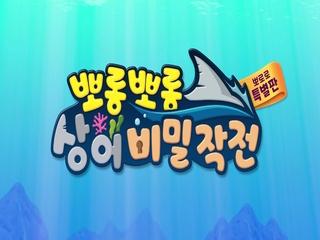뽀롱뽀롱 상어 비밀작전 (뽀롱뽀롱 상어 비밀작전 주제곡)
