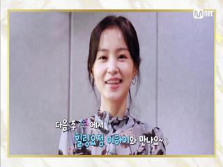 'COMEBACK COUNTDOWN' 이하이(LEE HI)