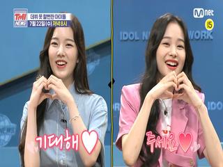 [예고] ′8번 정도 잘릴 뻔했다고?!′ 위클리 이수진&지한과 함께 알아보는 ′데뷔를 못 할 뻔한 아이돌′! ? 7/22(수) 저녁 8시 본 방송